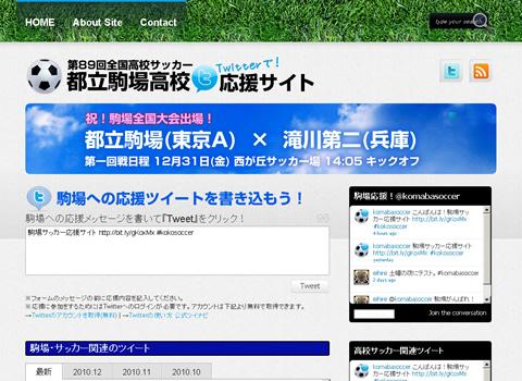 都立駒場高校をTwitterで応援しよう!
